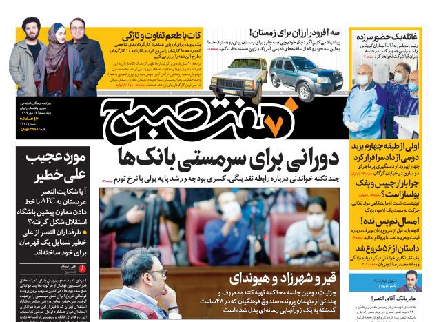 روزنامه هفت صبح چهارشنبه ۱۶ مهر ۹۹ (دانلود)