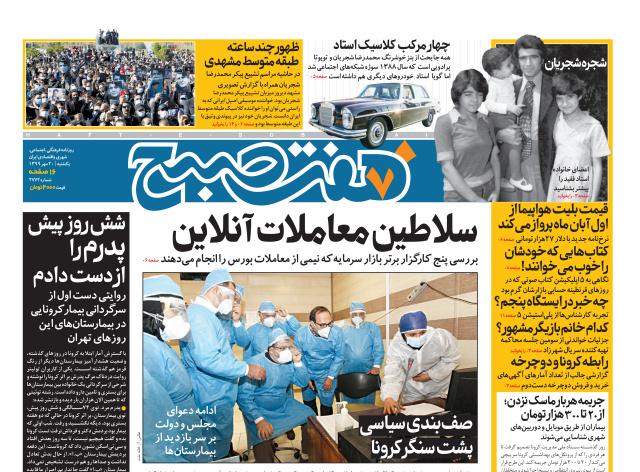 روزنامه هفت صبح یکشنبه ۲۰ مهر ۹۹ (دانلود)