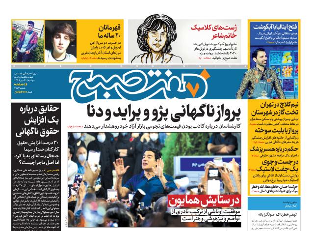 روزنامه هفت صبح دوشنبه ۲۱ مهر ۹۹ (دانلود)