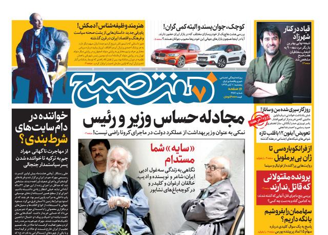 روزنامه هفت صبح پنجشنبه ۱ آبان ۹۹ (دانلود)