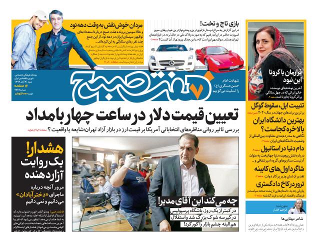 روزنامه هفت صبح شنبه ۳ آبان ۹۹ (دانلود)