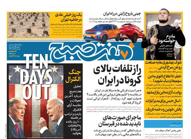روزنامه هفت صبح دوشنبه ۵ آبان ۹۹ (دانلود)
