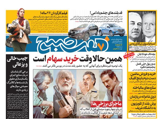 روزنامه هفت صبح پنجشنبه ۸ آبان ۹۹ (دانلود)