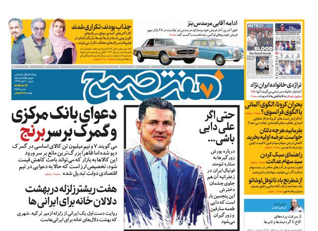 روزنامه هفت صبح شنبه ۱۰ آبان ۹۹ (دانلود)