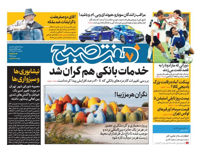 روزنامه هفت صبح یکشنبه ۱۱ آبان ۹۹ (دانلود