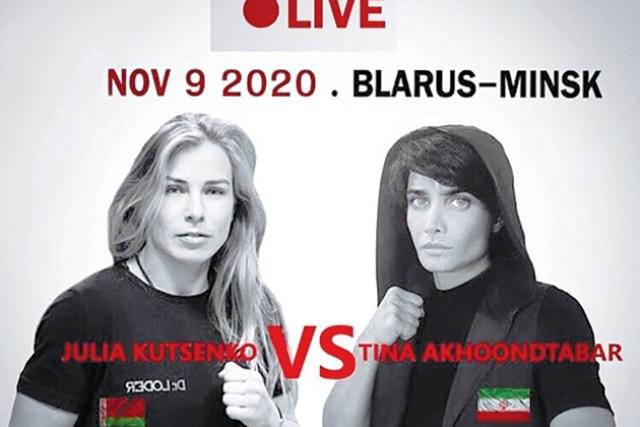 پنج روز تا مسابقه تینا آخوندتبار با بوکسور بلاروسی