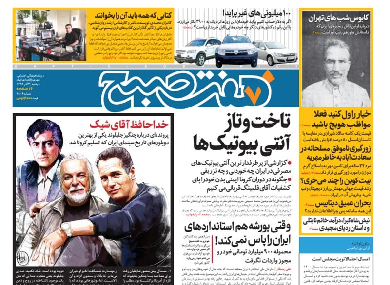 روزنامه هفت صبح دوشنبه ۳ آذر ۹۹ (دانلود)