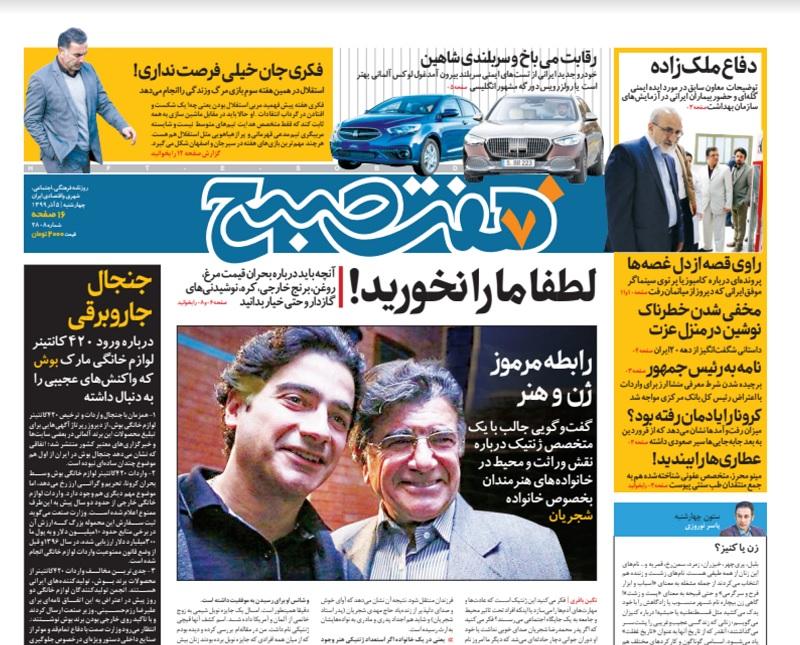 روزنامه هفت صبح چهارشنبه ۵ آذر ۹۹ (دانلود)