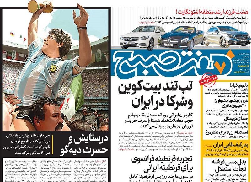 روزنامه هفت صبح پنجشنبه ۶ آذر ۹۹ (دانلود)