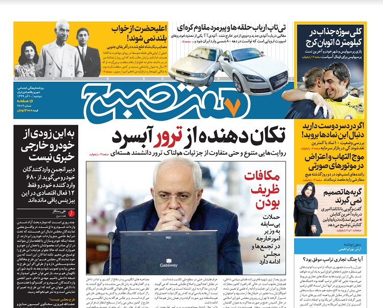 روزنامه هفت صبح دوشنبه ۱۰ آذر ۹۹ (دانلود)