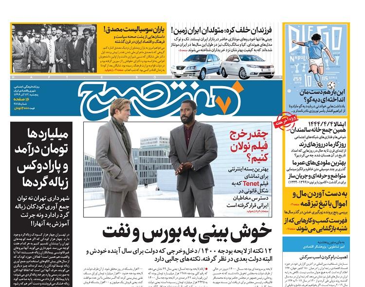 روزنامه هفت صبح پنجشنبه ۱۳ آذر ۹۹ (دانلود)