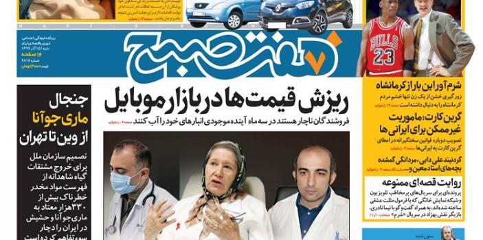 روزنامه هفت صبح شنبه ۱۴ آذر ۹۹ (دانلود)