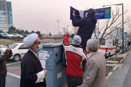 جنجال بیدلیل برسر عوض کردن نام خیابان شجریان