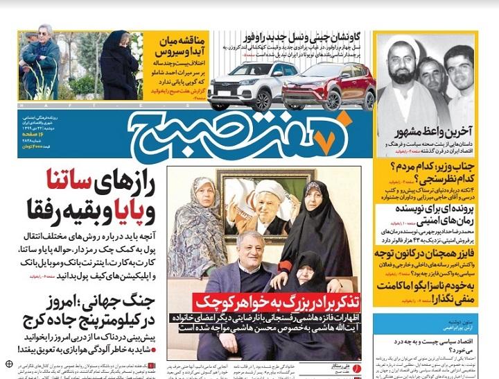روزنامه هفت صبح دوشنبه ۲۲ دی ۹۹ (دانلود)