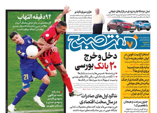 روزنامه هفت صبح سه شنبه ۲۳ دی ۹۹ (دانلود)