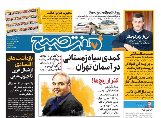 روزنامه هفت صبح چهارشنبه ۲۴ دی ۹۹ (دانلود)