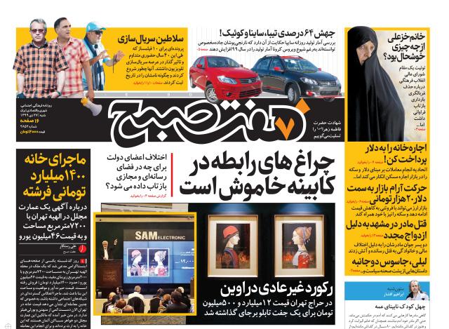 روزنامه هفت صبح شنبه ۲۷ دی ۹۹ (دانلود)