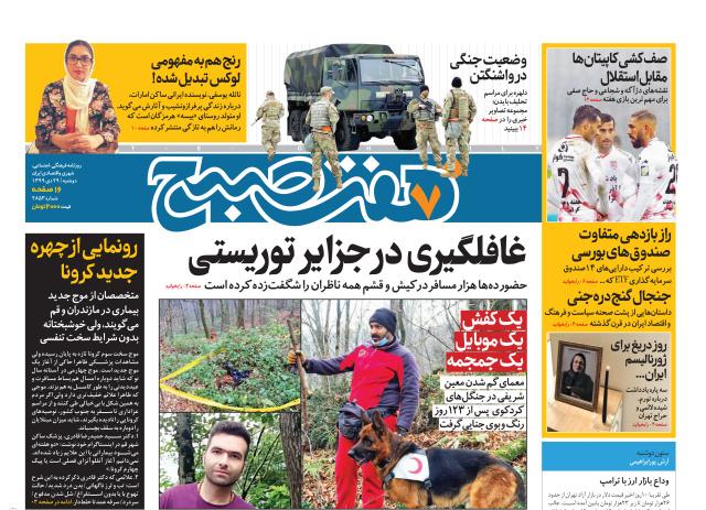 روزنامه هفت صبح دوشنبه ۲۹ دی ۹۹ (دانلود)