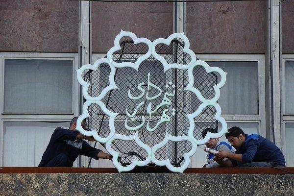 ۱۲گزینه نهایی شهرداری تهران چه کسانی هستند؟