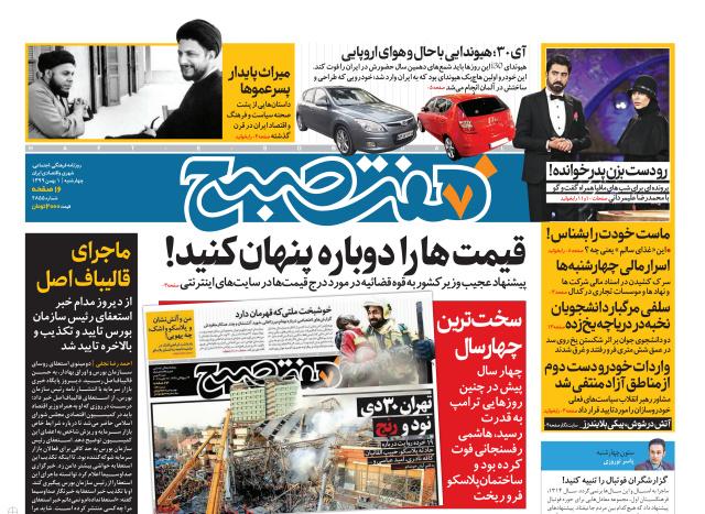 روزنامه هفت صبح چهارشنبه یک بهمن ۹۹ (دانلود)