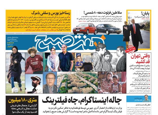 روزنامه هفت صبح پنجشنبه ۲ بهمن ۹۹ (دانلود)