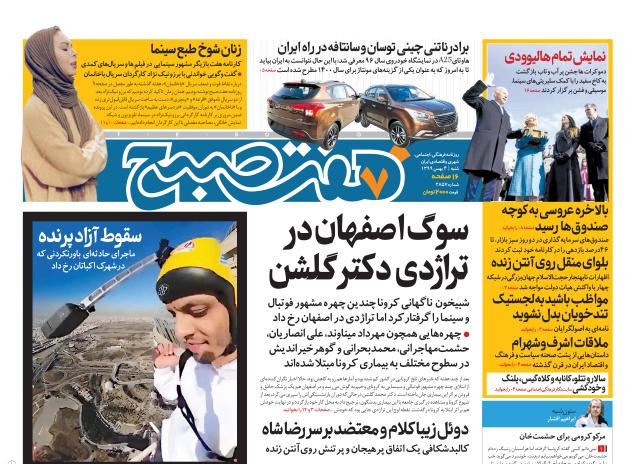 روزنامه هفت صبح شنبه ۴ بهمن ۹۹ (دانلود)