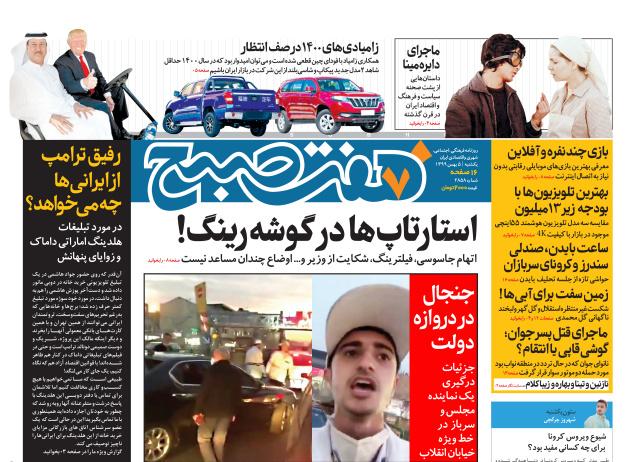 روزنامه هفت صبح یکشنبه ۵ بهمن ۹۹ (دانلود)
