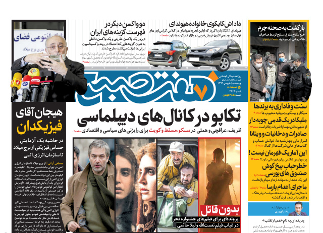 روزنامه هفت صبح چهارشنبه ۸ بهمن ۹۹ (دانلود)
