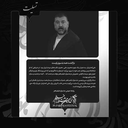 پیام تسلیت جشنواره فیلم فجر در پی درگذشت انصاریان