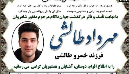 توضیح پلیس درباره فوت «مهرداد طالشی» در زندان