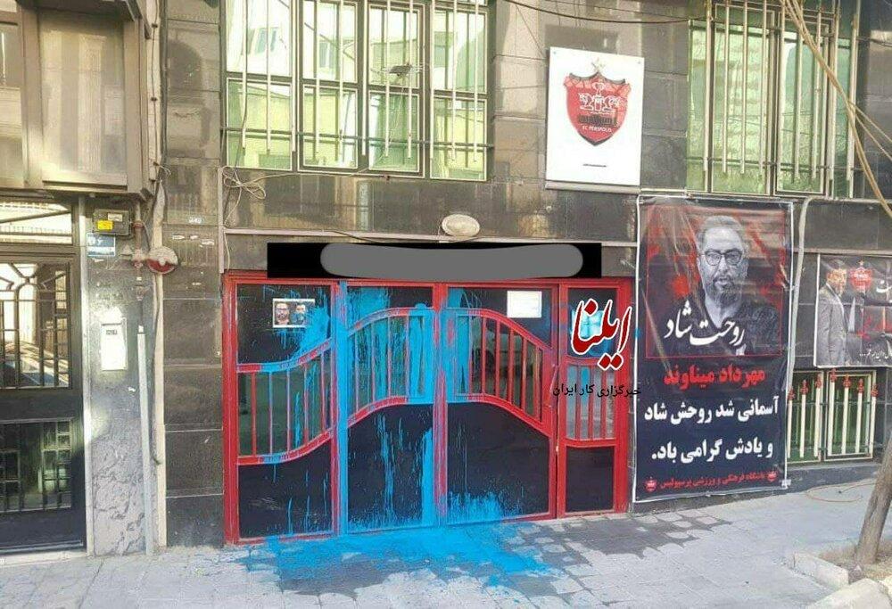 ماجرای پاشیدن رنگ آبی به ساختمان باشگاه پرسپولیس