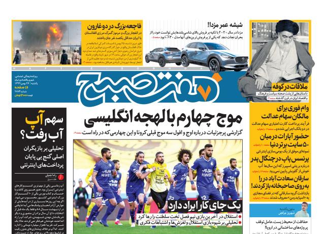 روزنامه هفت صبح یکشنبه ۲۶ بهمن ۹۹ (دانلود)