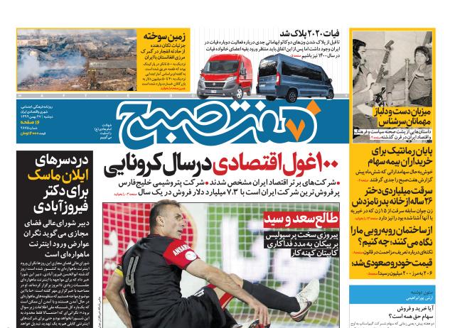 روزنامه هفت صبح دوشنبه ۲۷ بهمن ۹۹ (دانلود)