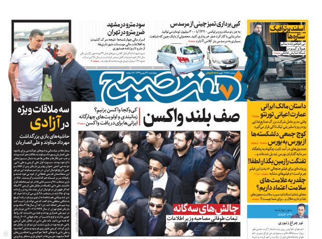 روزنامه هفت صبح چهارشنبه ۲۹ بهمن ۹۹ (دانلود)