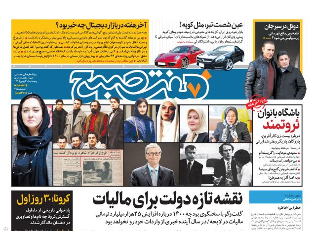 روزنامه هفت صبح پنجشنبه ۳۰ بهمن ۹۹ (دانلود)