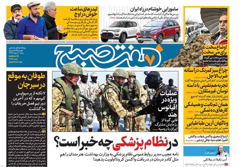 روزنامه هفت صبح شنبه ۲ اسفند ۹۹ (دانلود)