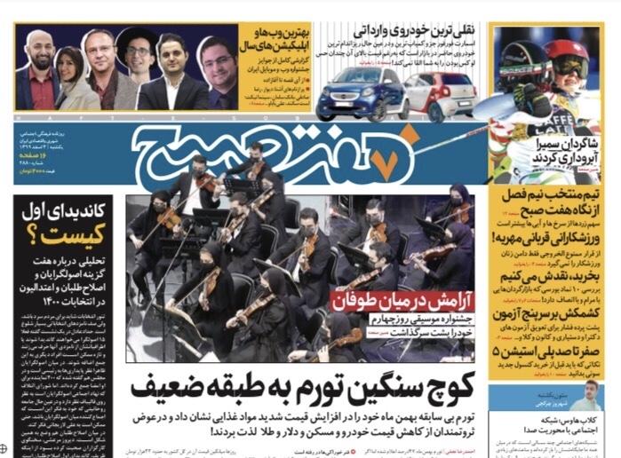 روزنامه هفت صبح یکشنبه ۳ اسفند ۹۹ (دانلود)