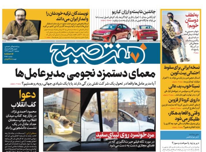 روزنامه هفت صبح دوشنبه ۴ اسفند ۹۹ (دانلود)