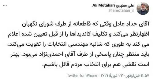 کنایه مطهری به دعوای حدادعادل و احمدینژاد