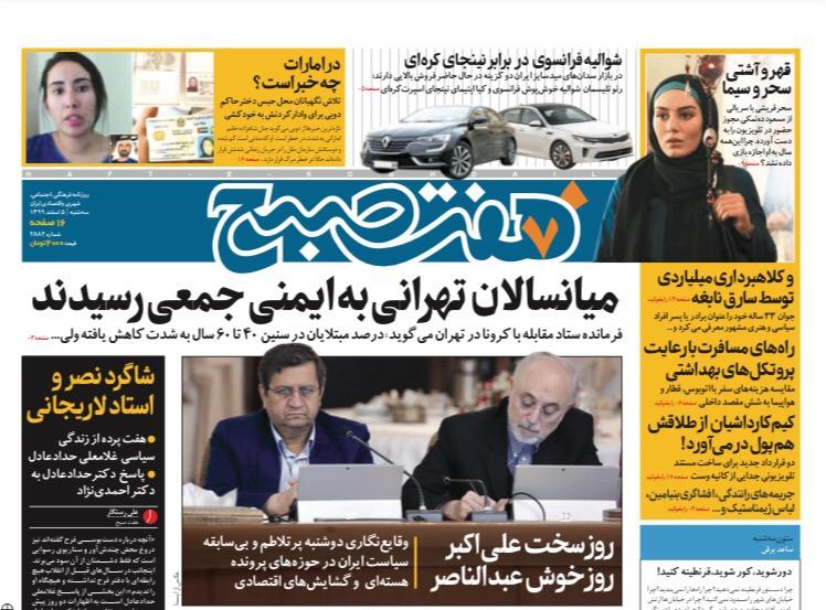 روزنامه هفت صبح سه شنبه ۵ اسفند ۹۹ (دانلود)