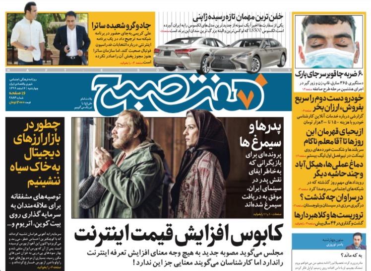 روزنامه هفت صبح چهارشنبه ۶ اسفند ۹۹ (دانلود)