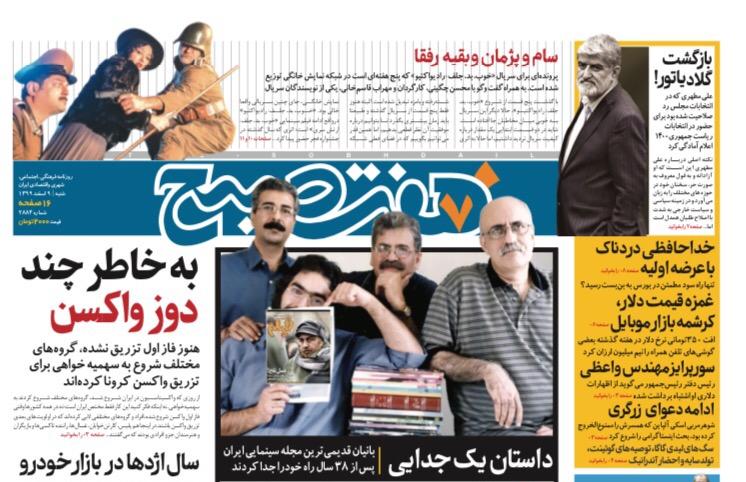 روزنامه هفت صبح شنبه ۹ اسفند ۹۹ (دانلود)