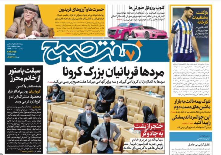 روزنامه هفت صبح دوشنبه ۱۱ اسفند ۹۹ (دانلود)