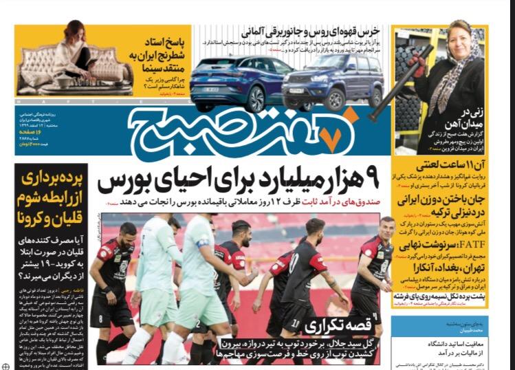 روزنامه هفت صبح سه شنبه ۱۲ اسفند ۹۹ (دانلود)