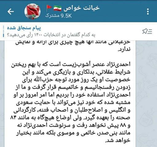 چه کسی احمدینژاد را به ترور تهدید کرد؟