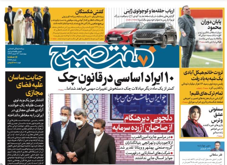 روزنامه هفت صبح چهارشنبه ۱۳ اسفند ۹۹ (دانلود)