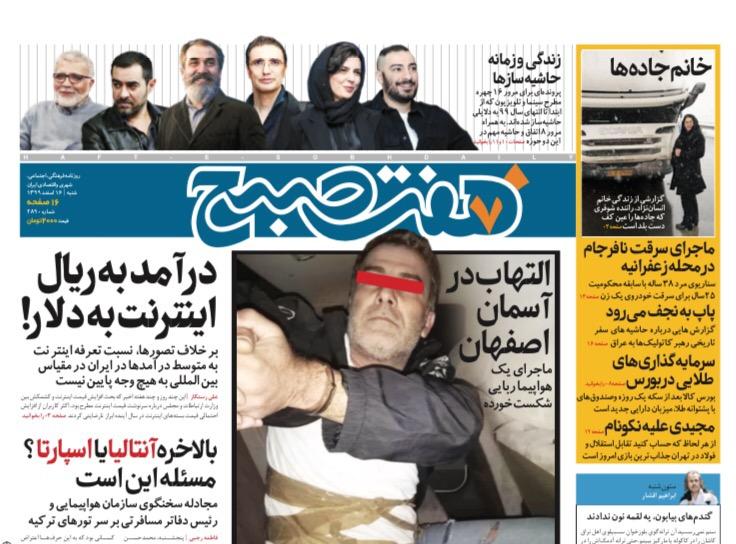 روزنامه هفت صبح شنبه ۱۶ اسفند ۹۹ (دانلود)
