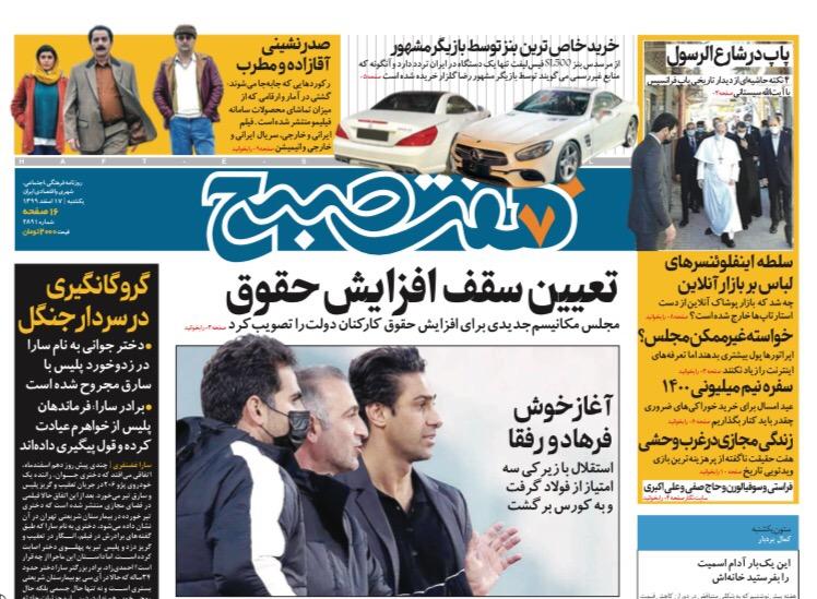 روزنامه هفت صبح یکشنبه ۱۷ اسفند ۹۹ (دانلود)