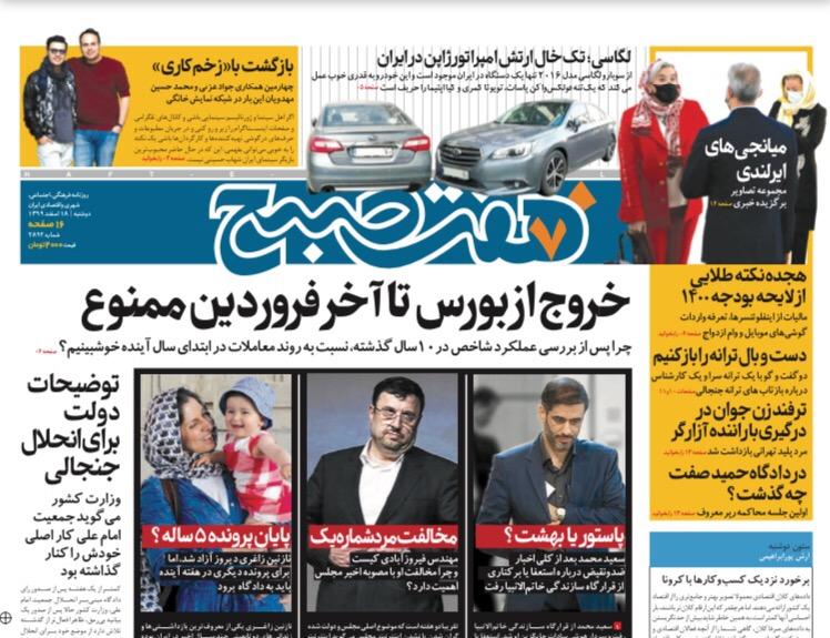 روزنامه هفت صبح دوشنبه ۱۸ اسفند ۹۹ (دانلود)
