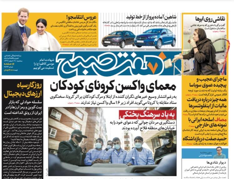 روزنامه هفت صبح سه شنبه ۱۹ اسفند ۹۹ (دانلود)